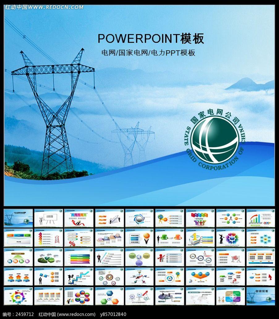 标签:国家电网ppt 电力公司 电业 供电 动画 ppt ppt模板 ppt背景