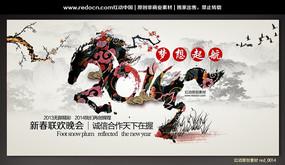 2014水墨风新年联欢会背景设计