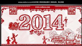剪纸艺术2014新年晚会背景设计