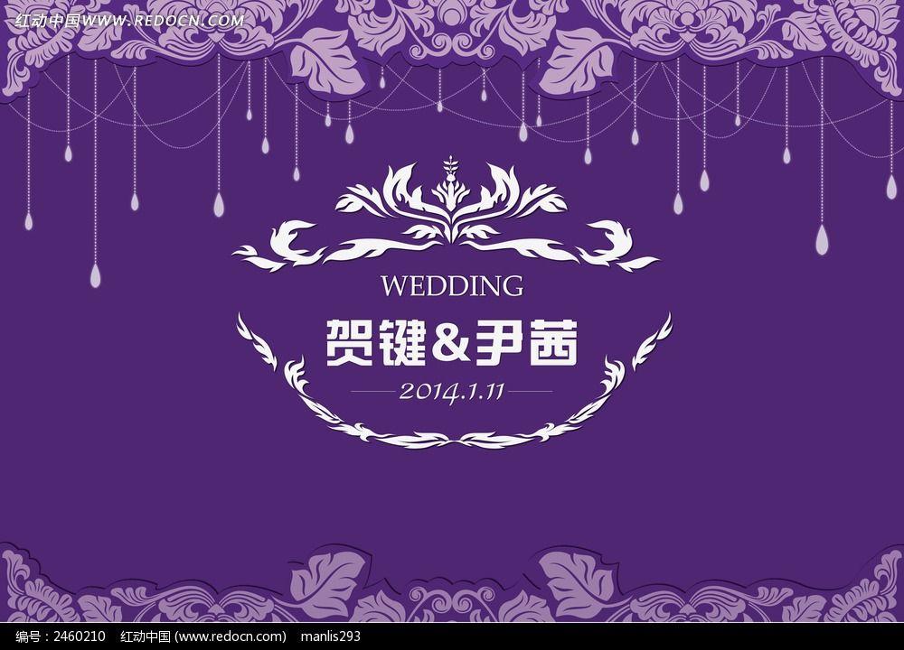 紫色优雅婚庆主题背景 全部素材 设计共享素材