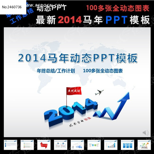 标签:2014马年年终总结新年计划PPT模板下载 2014马年工作总结图
