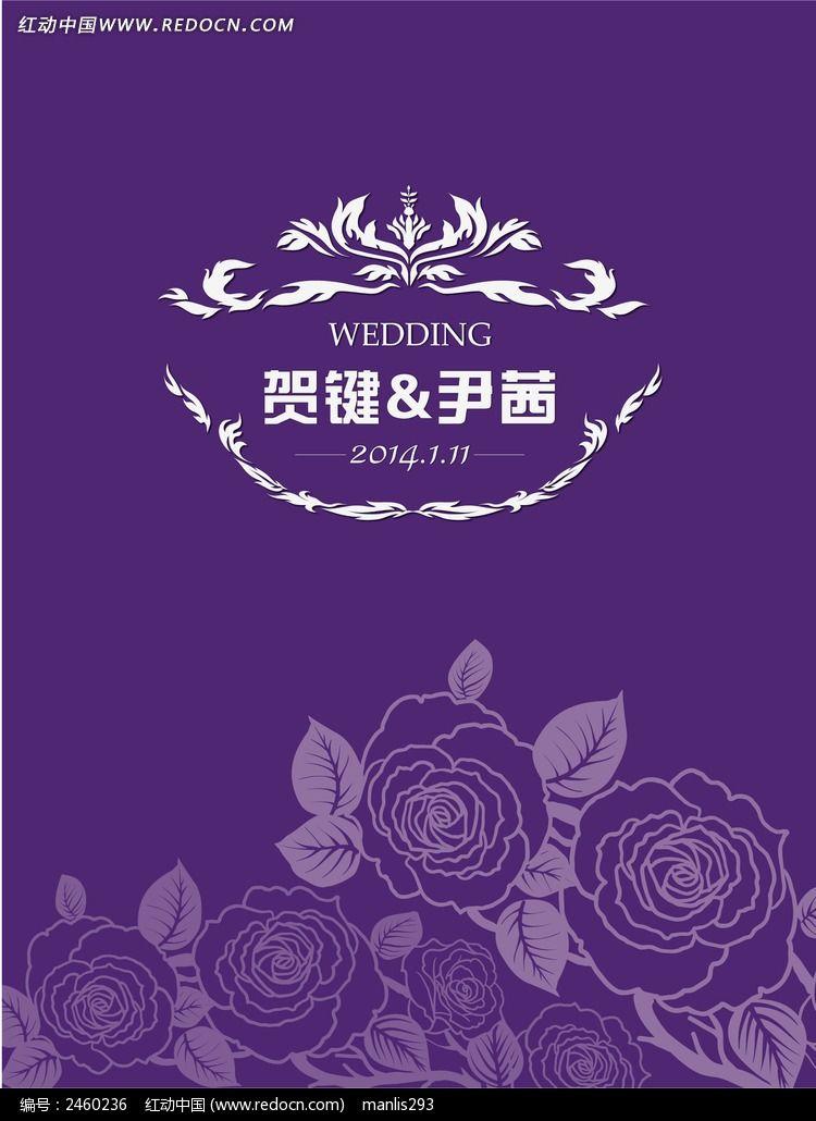 深紫色主题婚礼背景 欧式花纹