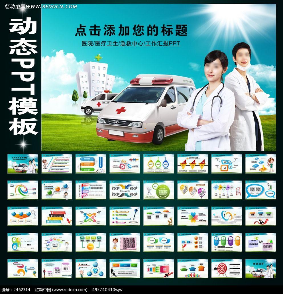 医院急救120医生护士医疗卫生ppt设计模板下载 2462314