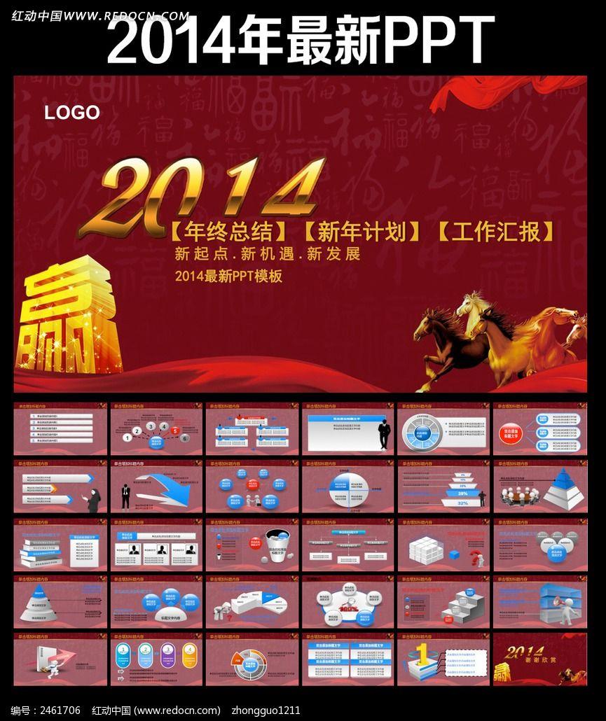 新年计划PPT模板