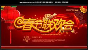 2014春节联欢会晚会背景设计