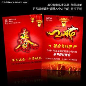 春节联欢会节目单封面设计
