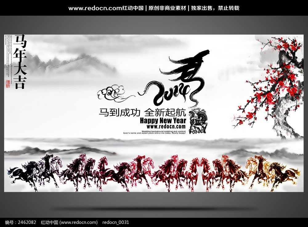 2014中国风水墨舞台背景设计设计模板下载 2462082