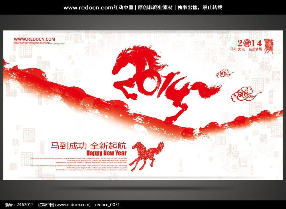 2014中国风水墨舞台背景设计