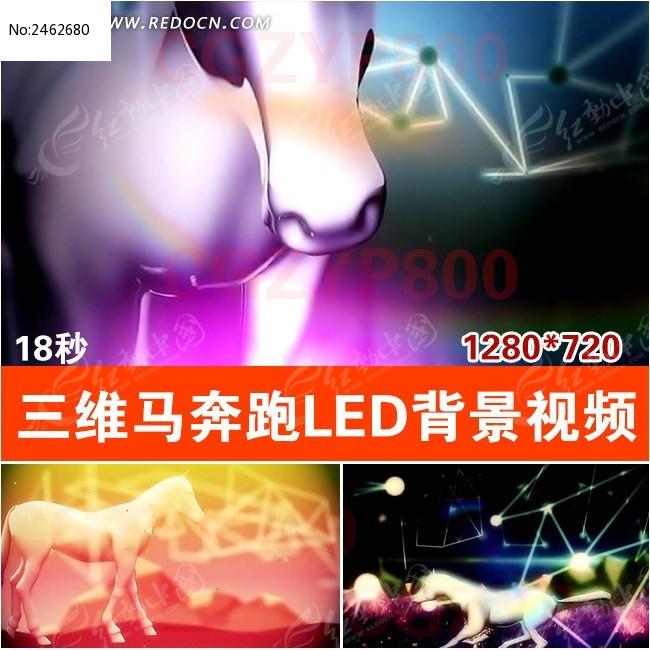三维马奔跑马年LED背景视频图片