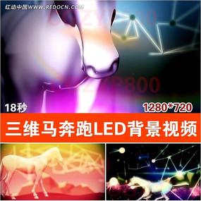三维马奔跑马年LED背景视频 mov