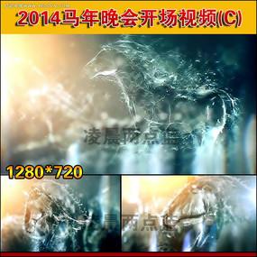 2014马年晚会开场视频之水花奔马高清视频