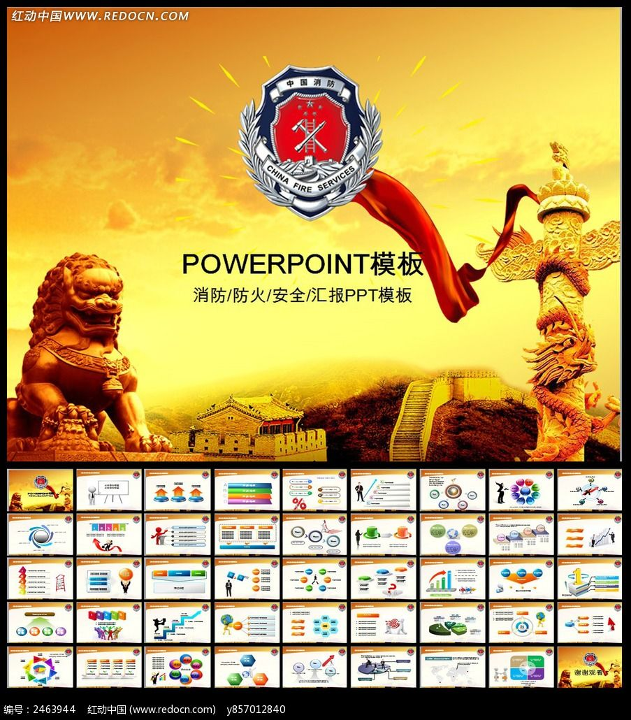 消防大防动态ppt_ppt模板/ppt背景图片图片素材