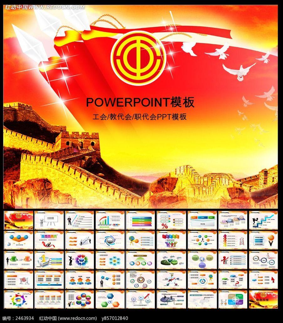 工会委员会政府ppt素材下载(编号2463934)_红动网图片