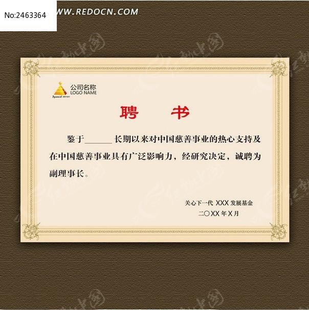 证广告设计欧式花纹模板经销商授权证书模板矢量ai; 聘书设计模板图片