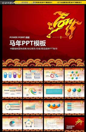 2014马年商务ppt背景图