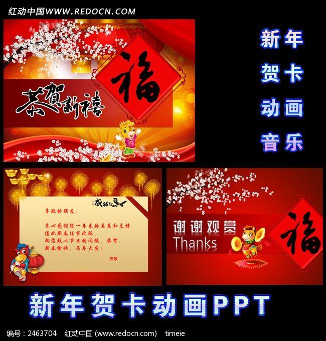 2014马年ppt背景图_ppt模板/ppt背景图片图片素材