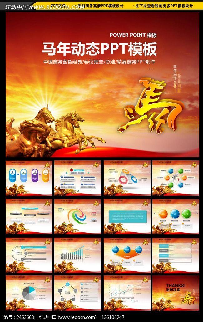 2014马年商务ppt图片_ppt模板/ppt背景图片图片素材