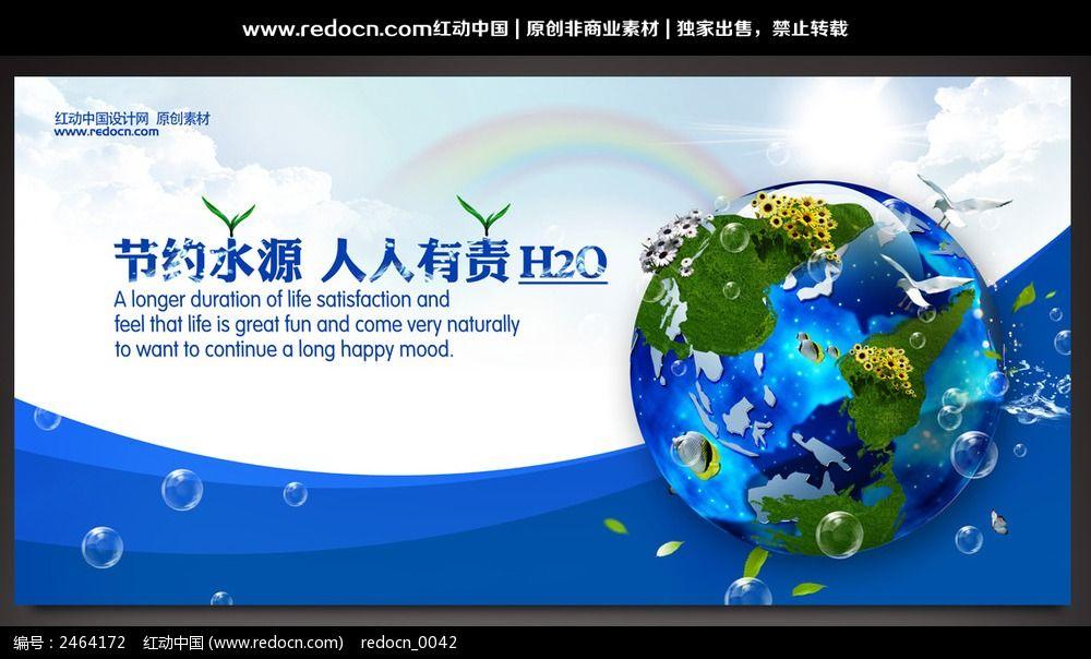 保护水资源公益海报psd下载图片