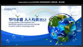 节约水源公益海报