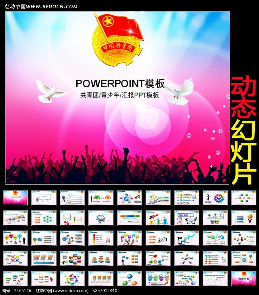 共青团青少年ppt_ppt模板/ppt背景图片图片素材