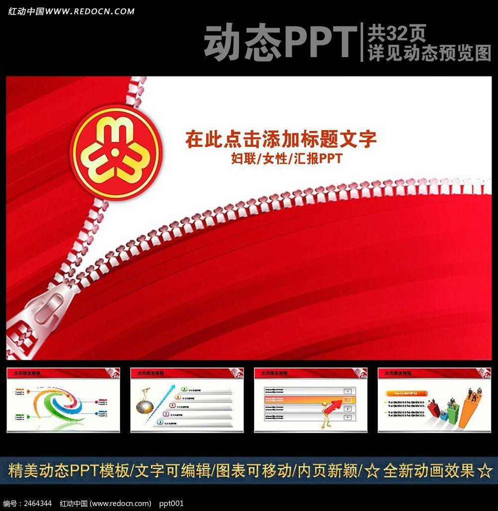 原创设计稿 ppt模板/ppt背景图片 政府党建ppt 妇联红色喜庆工作ppt图片