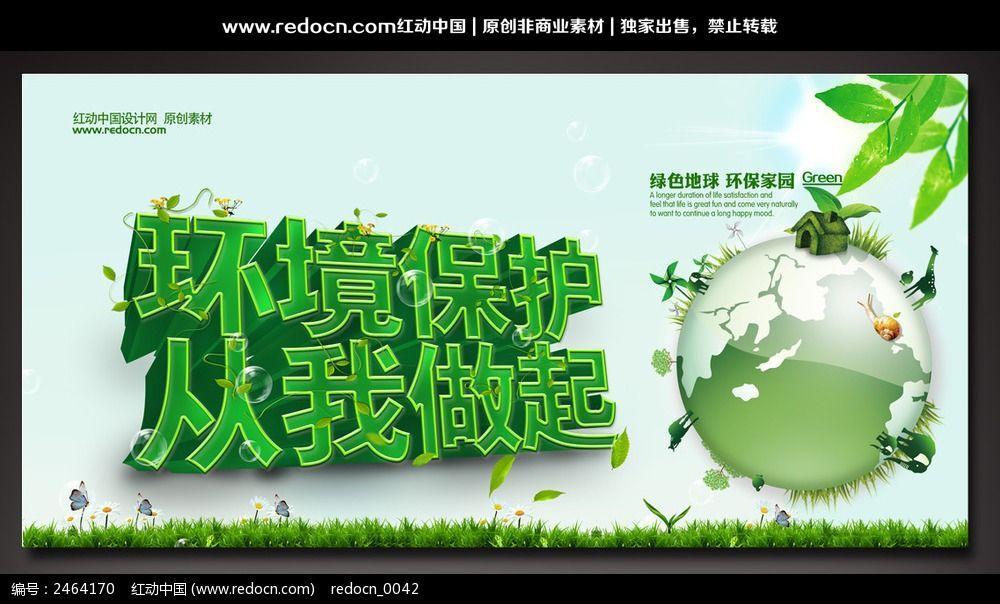 环境保护公益海报_海报设计/宣传单/广告牌图片素材