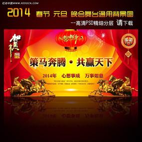 2014新年晚会背景图