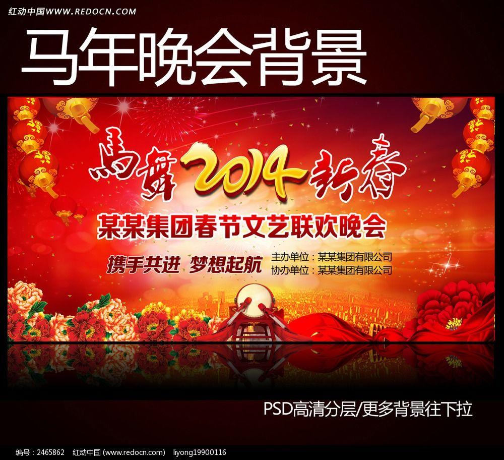 马年2014春节年会背景