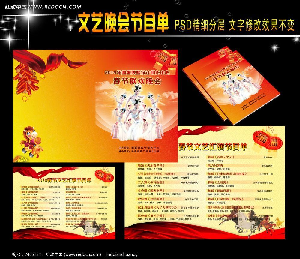 新年晚会节目单封面图片