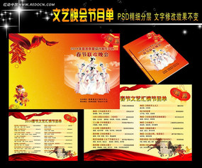 马年春节联欢会节目单设计