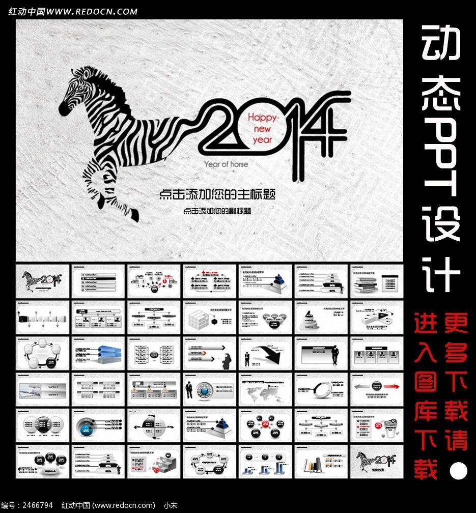 15款 2014新年计划动态PPT模板