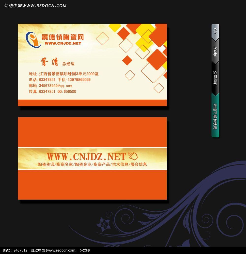 陶瓷网站名片设计模板下载(编号:2467512)