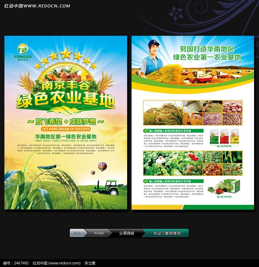 农业公司宣传单设计模板下载(编号:2467492)