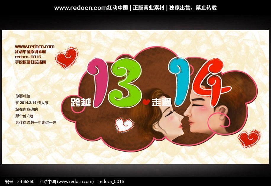 标签:情人节背景设计 2月14情人节宣传海报 浪漫情人节海报设计 跨