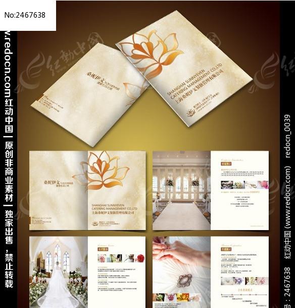 婚庆婚宴公司宣传册素材