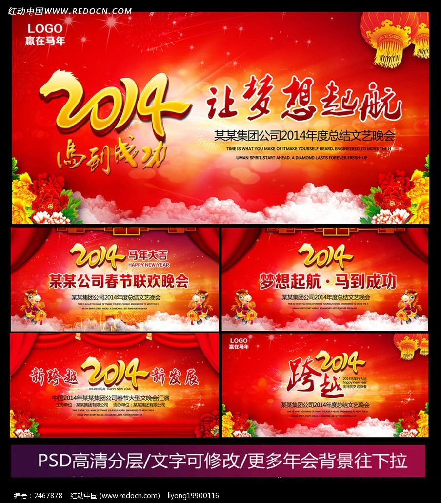 马年2014春节晚会背景