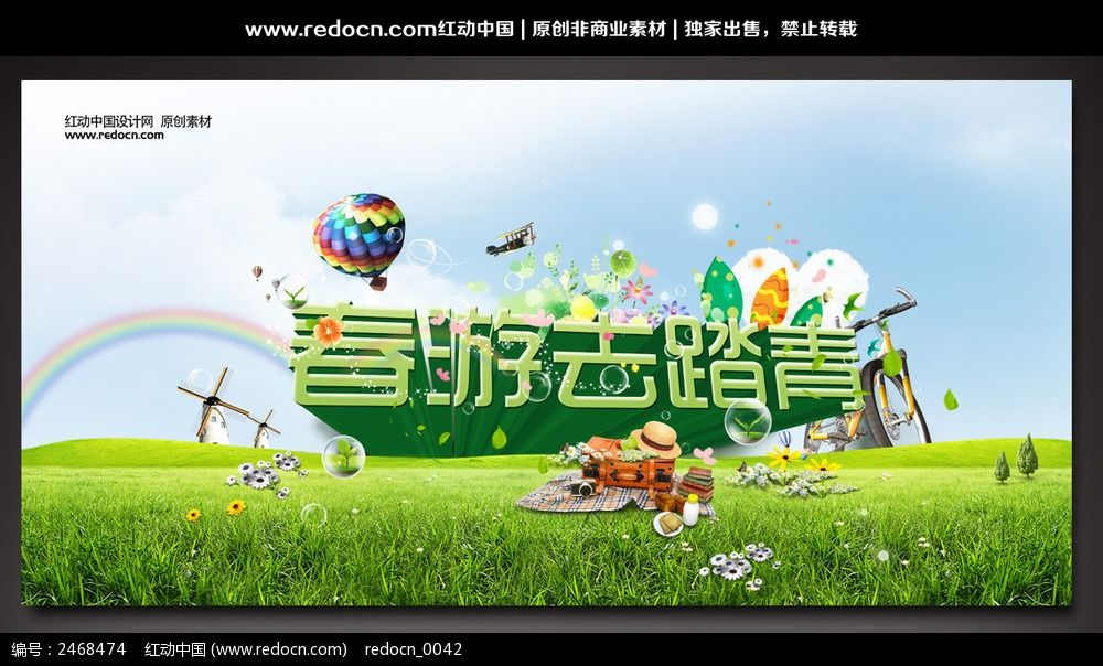春天去郊游海报设计_海报设计/宣传单/广告牌图片