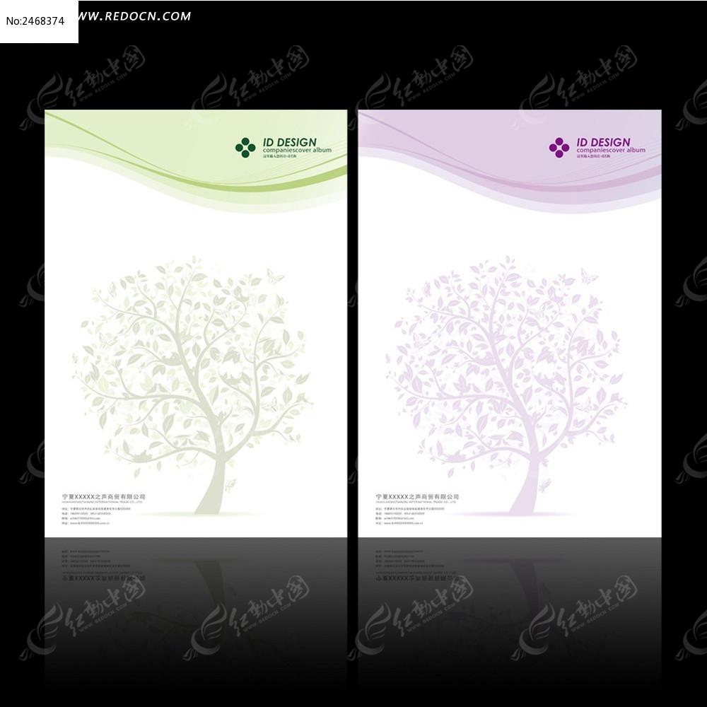 公司信纸设计模板设计模板下载(编号:2468374)