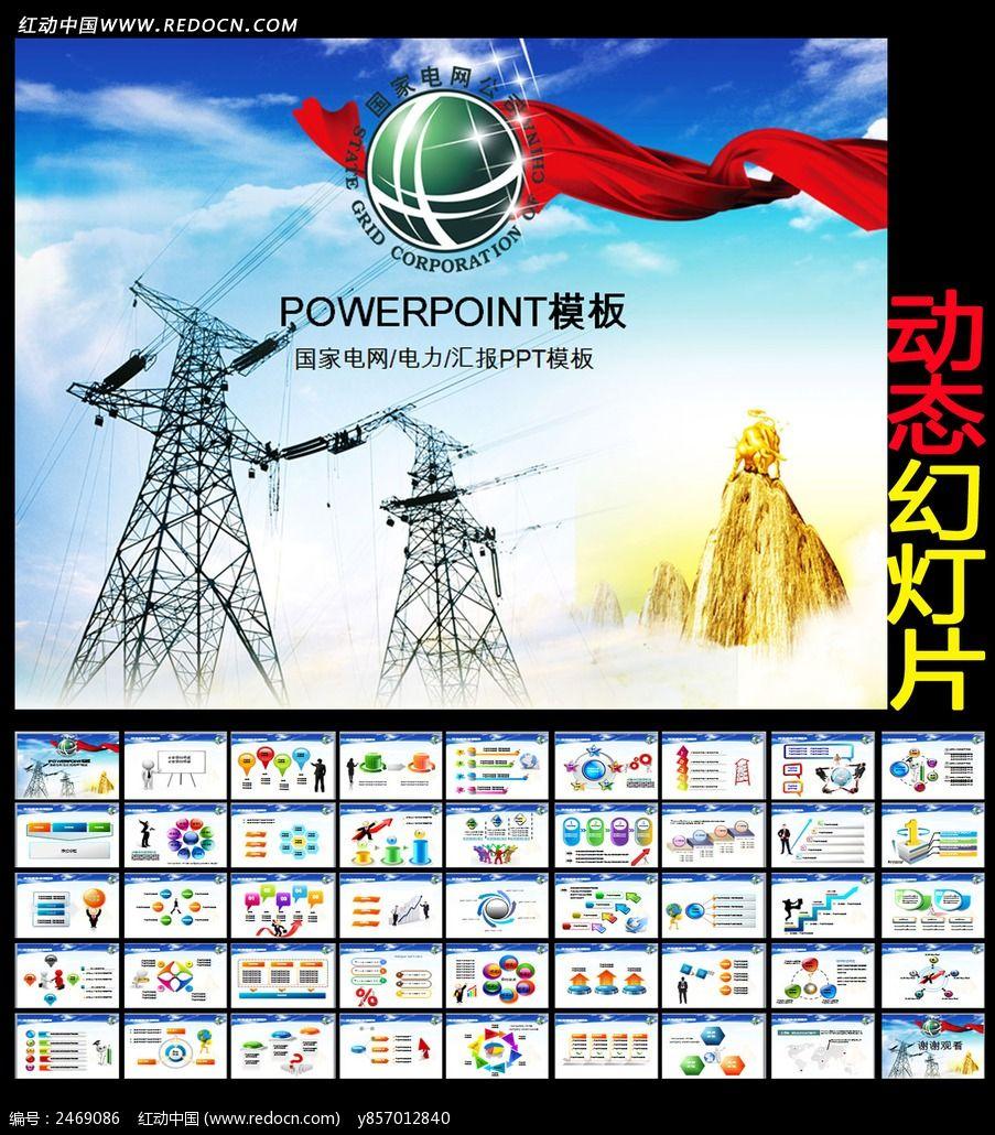 国家电网电力安全ppt