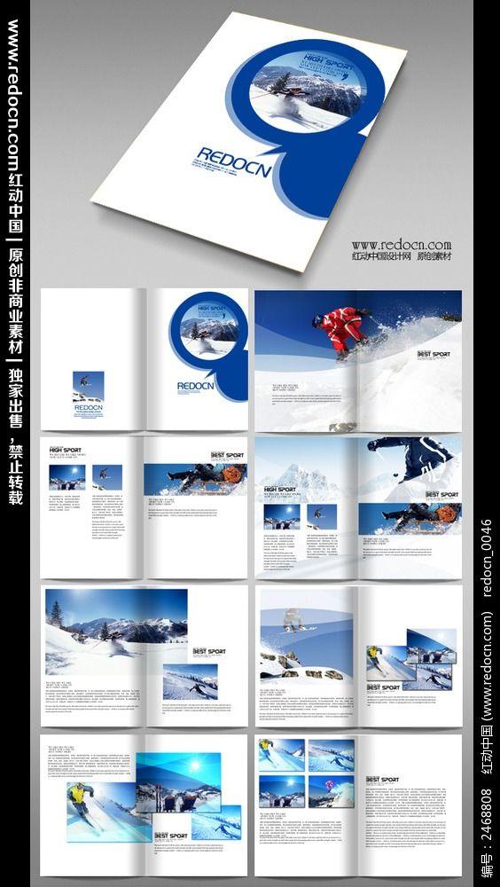 滑雪画册设计素材图片