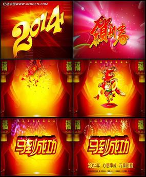 2014马年春节片头视频
