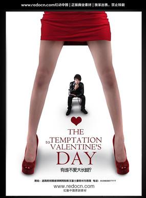 情人节宣传海报