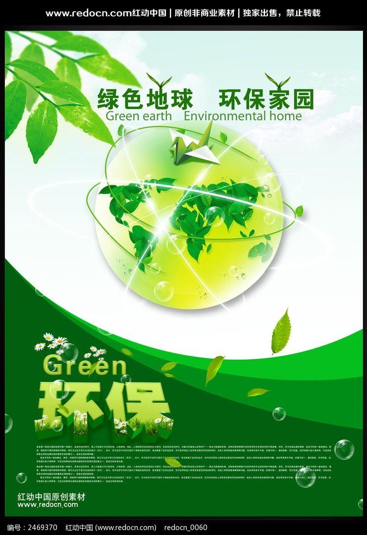 保护环境海报设计_海报设计/宣传单/广告牌图片素材