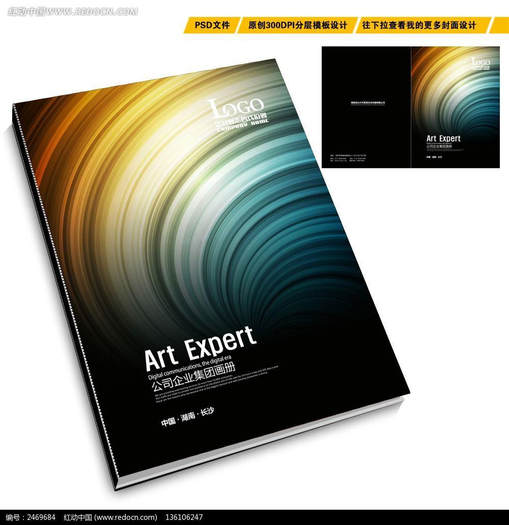 空间立体感宣传册封面设计