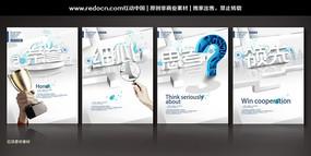 荣誉领先企业文化展板设计