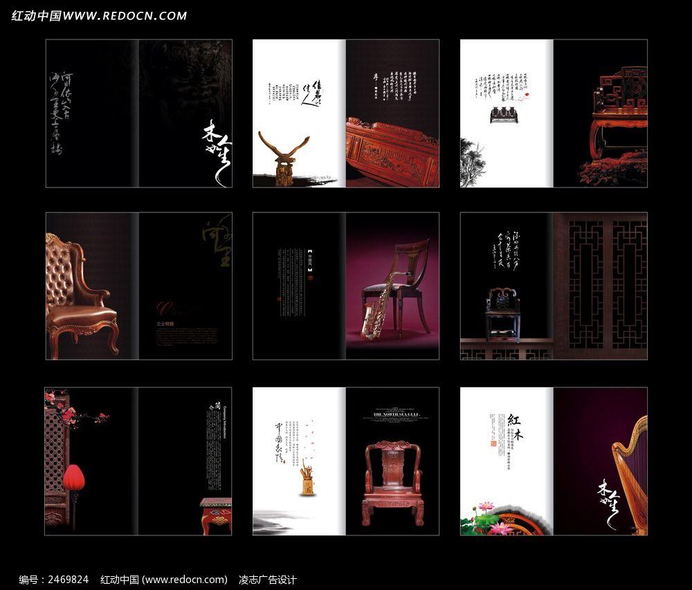 红木家具画册设计_画册设计/书籍/菜谱图片素材
