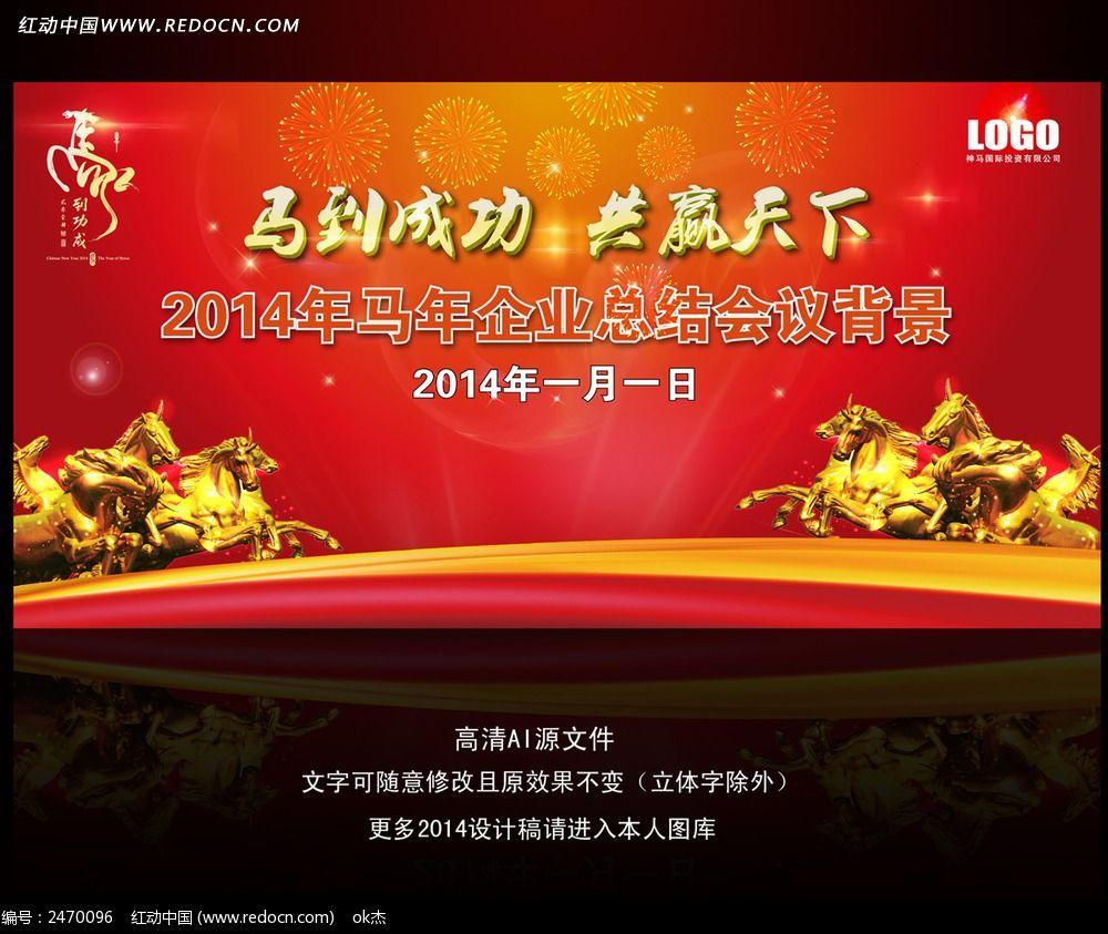 2014春节马年晚会背景
