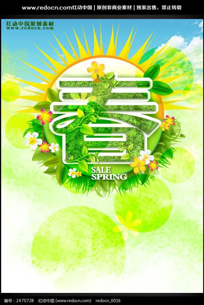 绿色春天海报设计