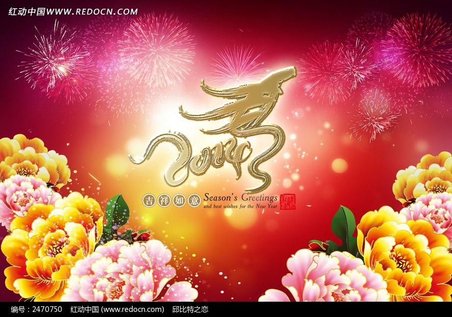 2014年马年春节晚会背景