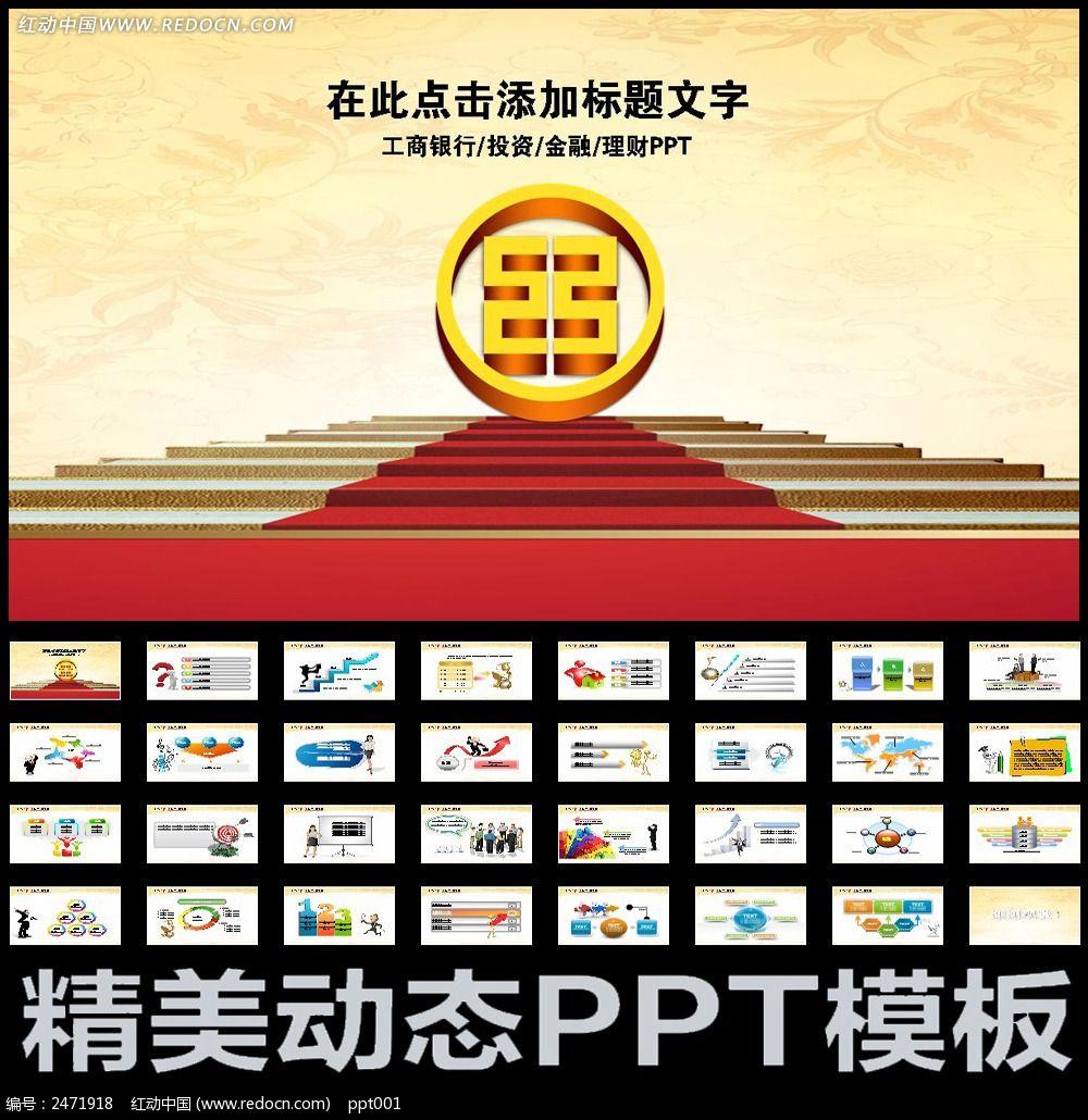 投资 贷款 业务 外汇 兑换 年度总结PPT 工作报告PPT PPT模板 PPT